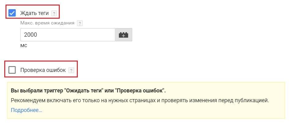Триггеры в Google Tag Manager