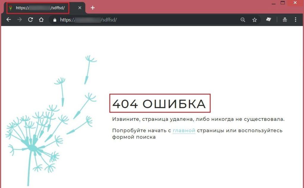 404 ошибки в Google Analytics