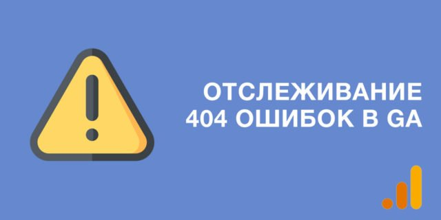 404 ошибки в Google Analytics