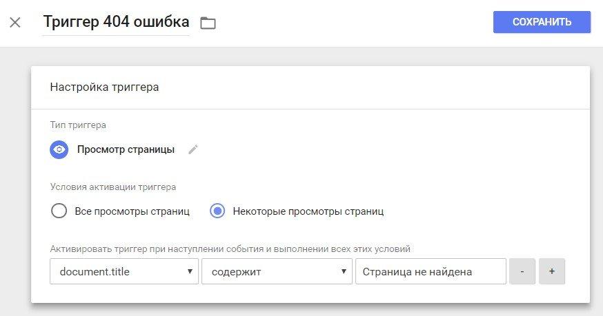 Отслеживание 404 ошибок с помощью Google Tag Manager