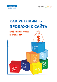 Книги по веб-аналитике