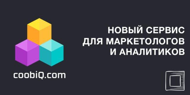 coobiQ.com