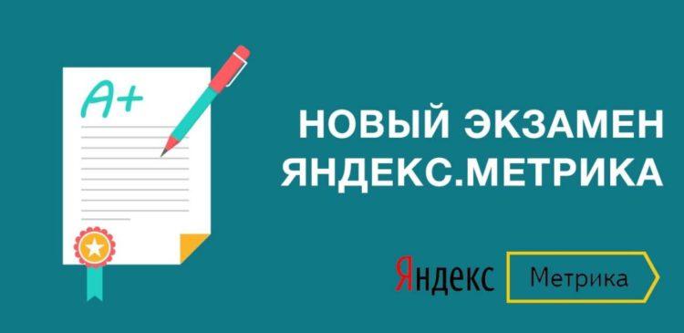 Новые вопросы и ответы на экзамен Яндекс.Метрика (2018)