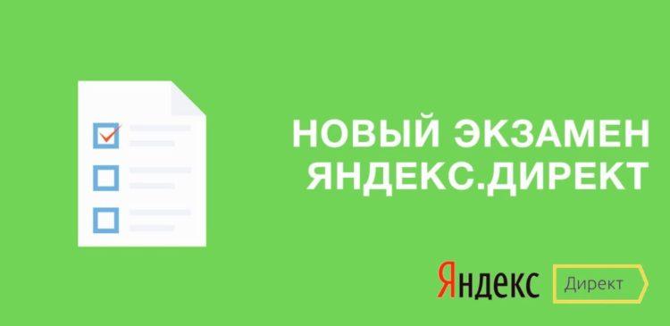 Экзамен Яндекс.Директ