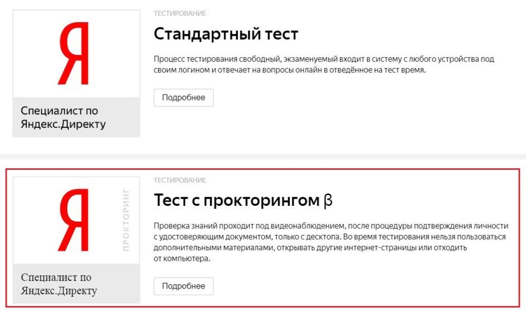 Яндекс.Директ. Тест с прокторингом β