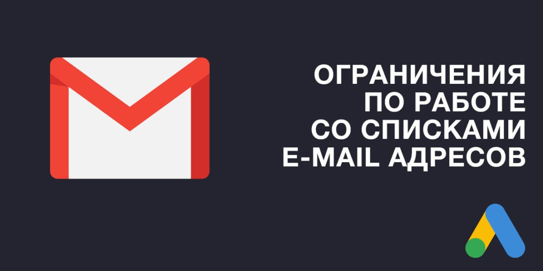 Customer Match Google Ads