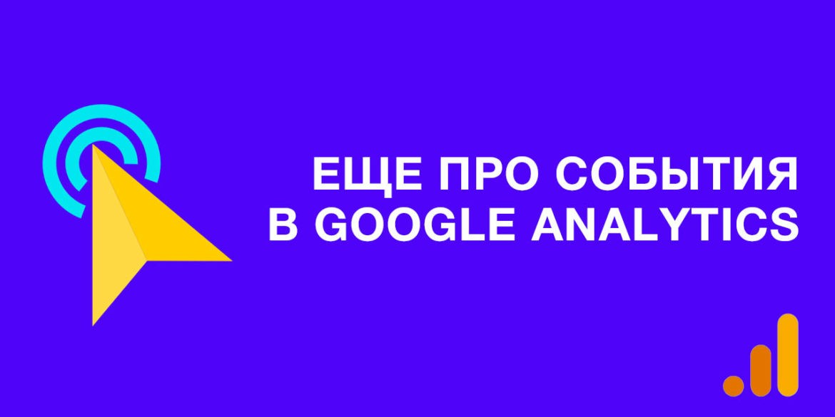 События в Google Analytics