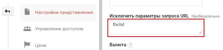 Исключение fbclid из параметра запроса URL