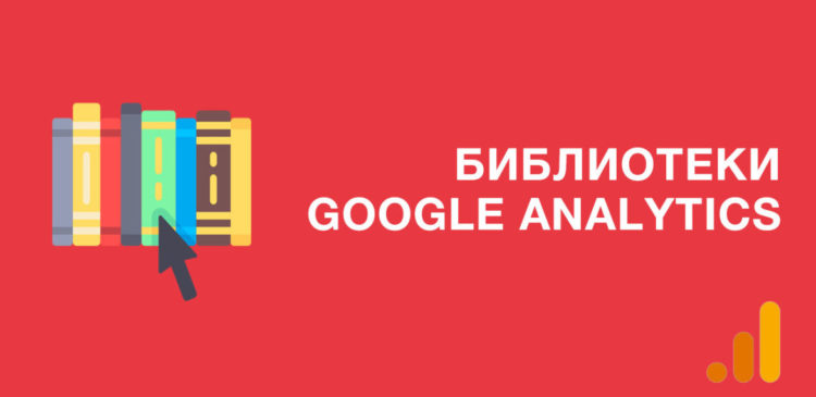 Библиотеки Google Analytics
