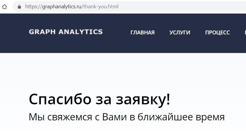 Отслеживание заполнения полей формы с помощью Google Analytics