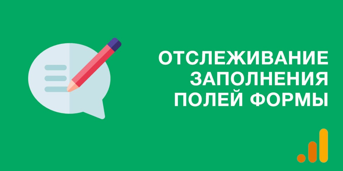 Отслеживание заполнения полей формы с помощью Google Analytics