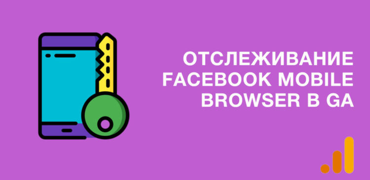 Facebook In-App Browser