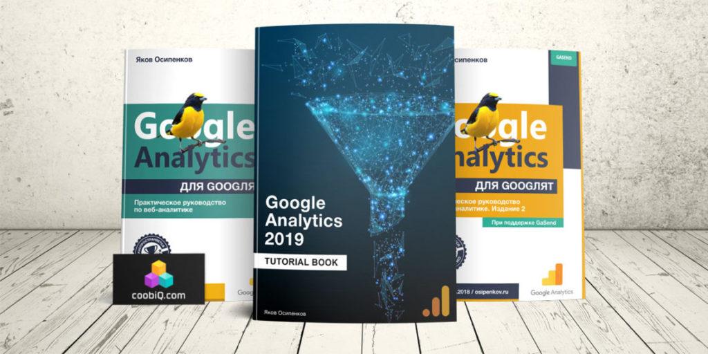 Google Analytics 2019 Book