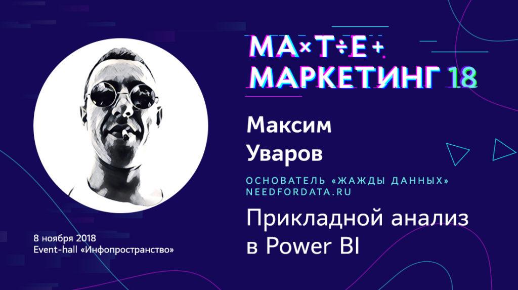 MateMarketing 2018