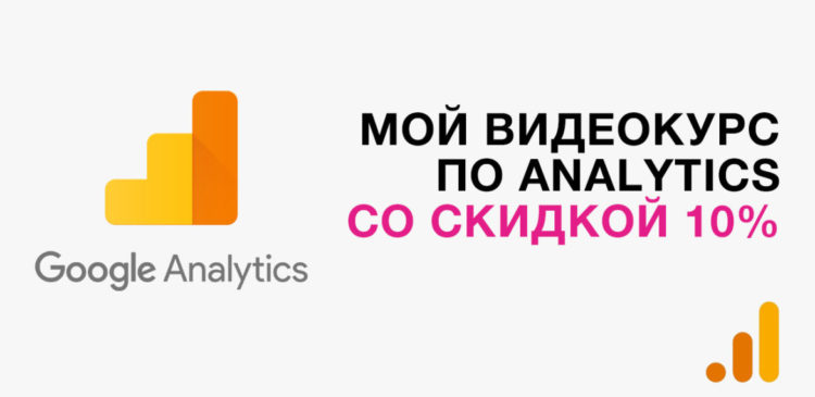 Видеокурс «Google Analytics