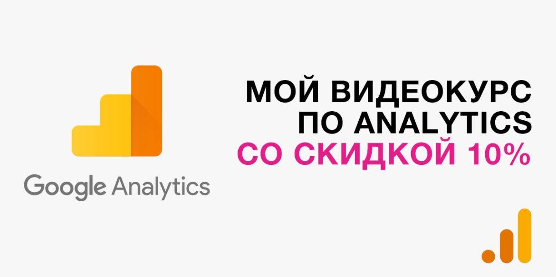 Видеокурс «Google Analytics