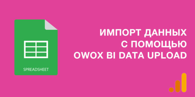 Импорт данных в Google Analytics с помощью OWOX BI Data Upload