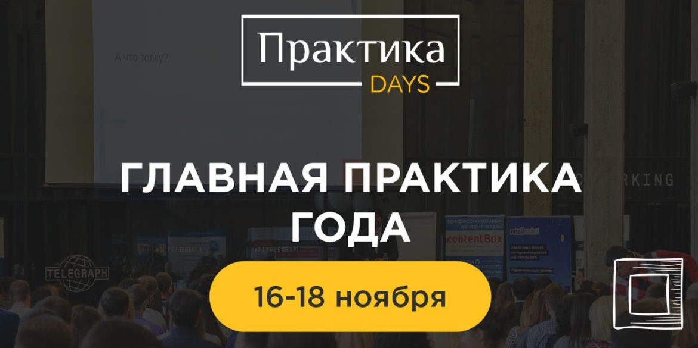 ПрактикаDays 2018
