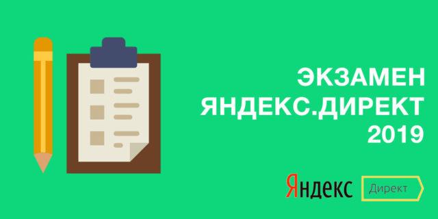Экзамен Яндекс.Директ 2019