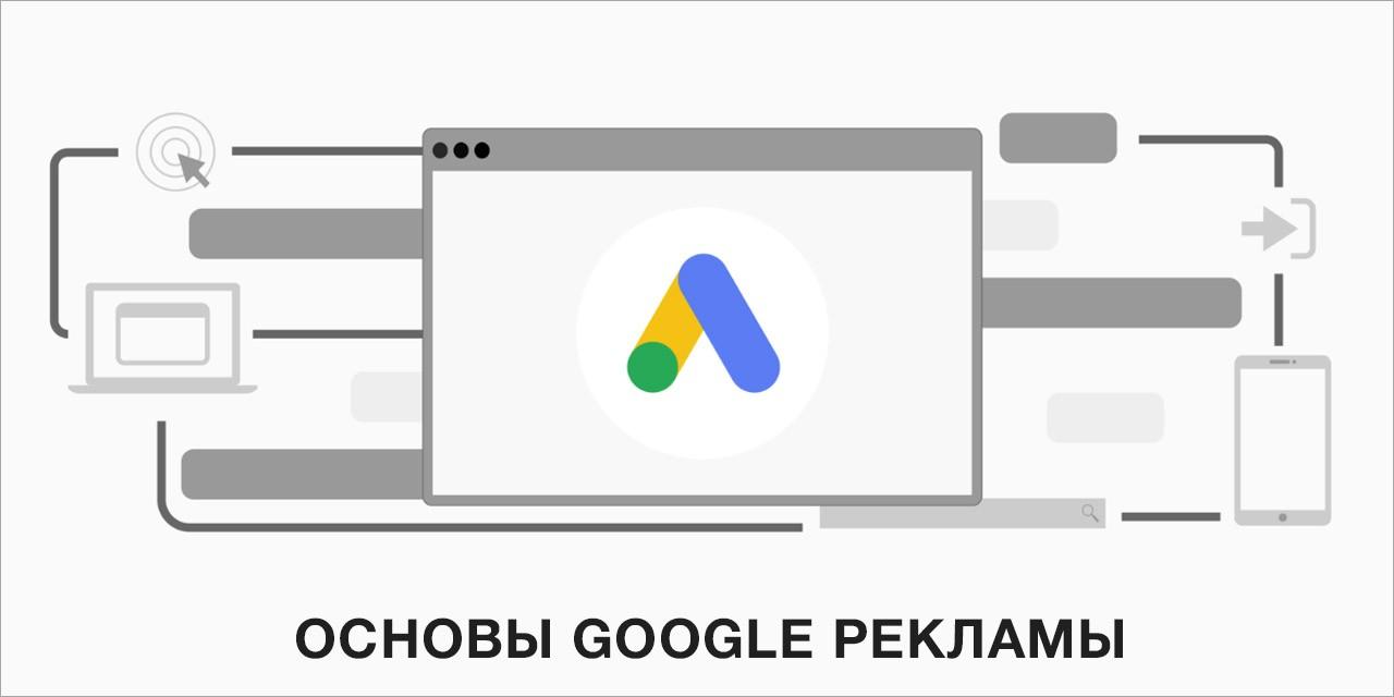 """Экзамен """"Основы Google Рекламы"""""""