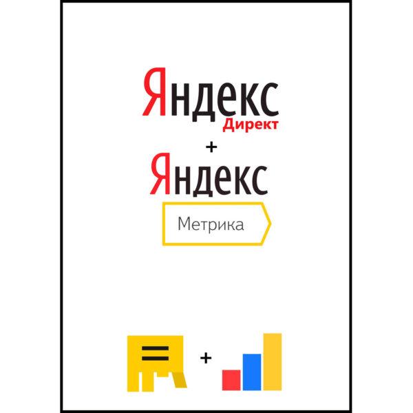 Ответы Яндекс.Директ и Яндекс.Метрика