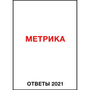 Ответы по метрике (2021)