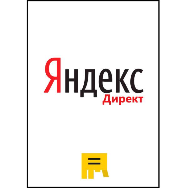 Ответы Яндекс.Директ