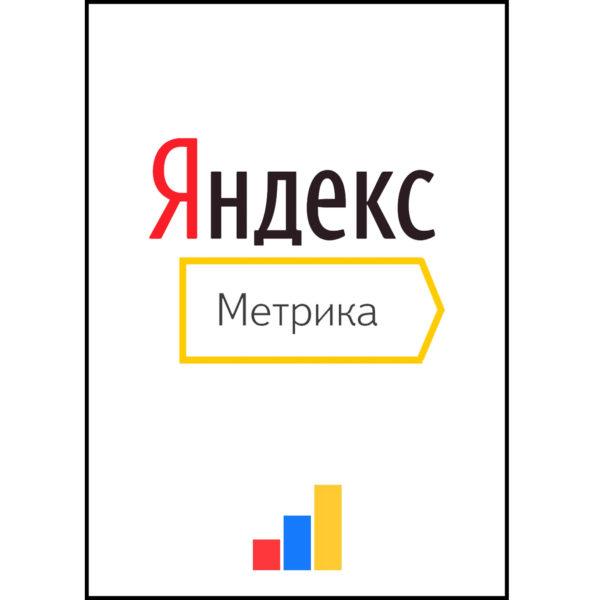 Ответы Яндекс.Метрика