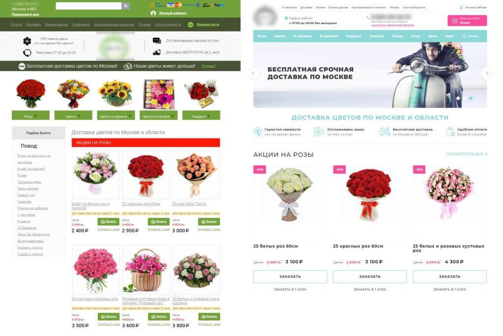 Кейс интернет-магазин цветов