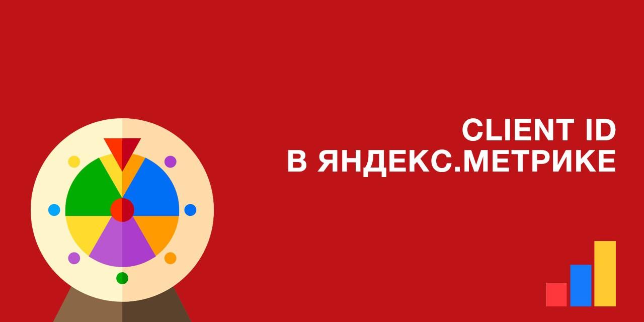 Client ID в Яндекс.Метрике
