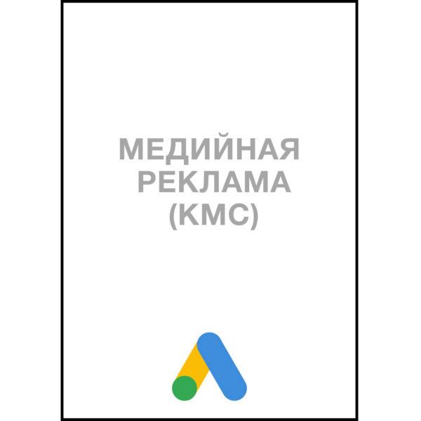 "Экзамен ""Медийная реклама (КМС)"""