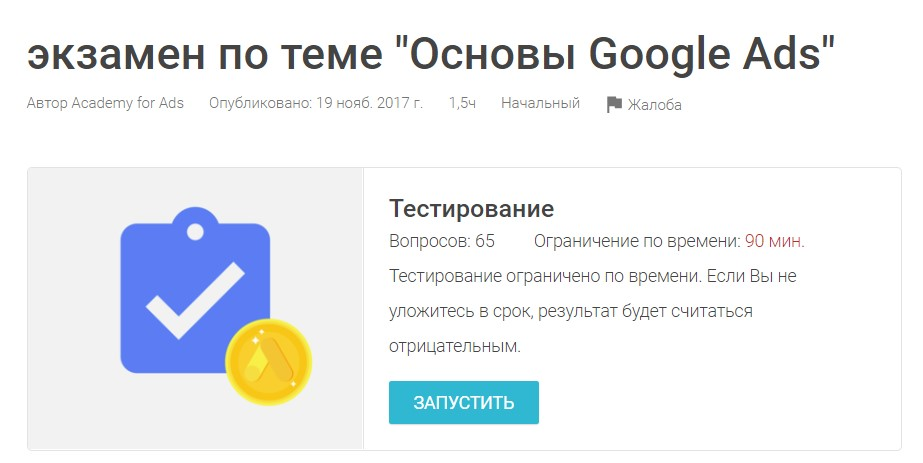 Экзамены Google 2019