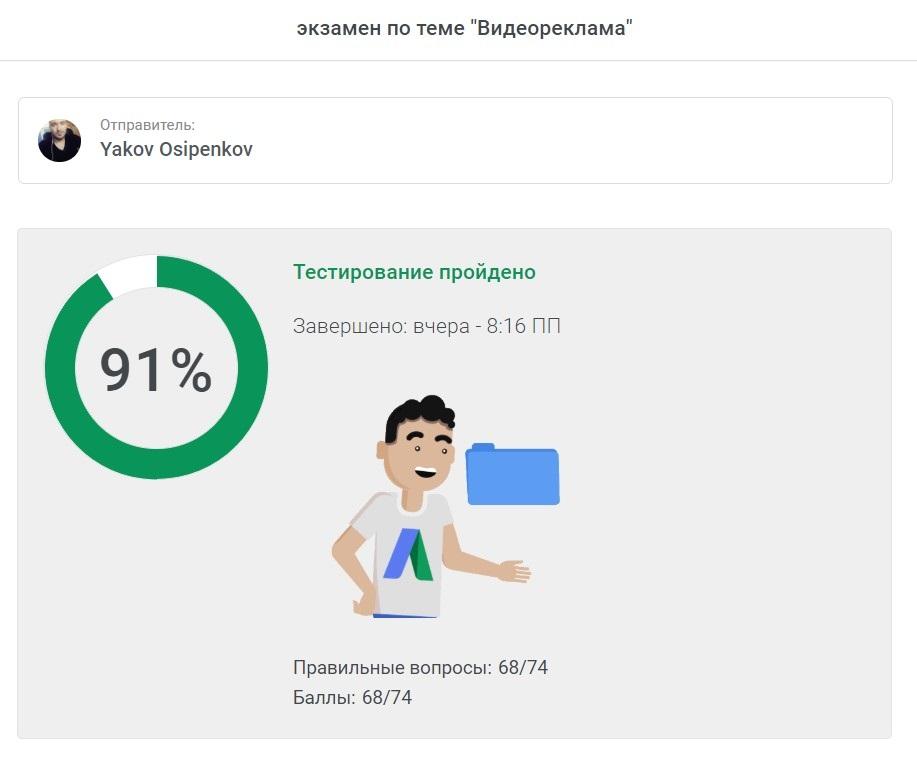 "Экзамен ""Видеореклама"" Google Ads"