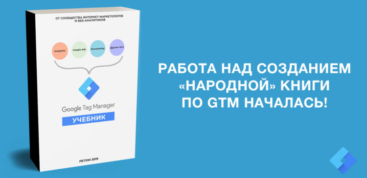 Новая книга Google Tag Manager