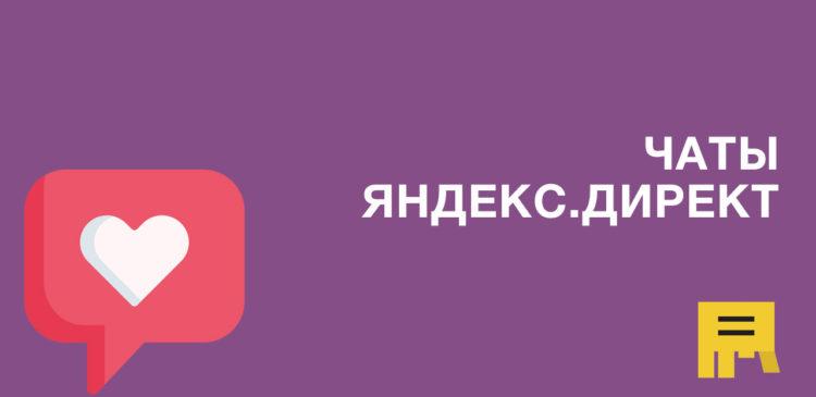 Чаты Яндекс.Директ