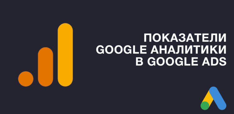 Показатели Google Analytics в Google Ads