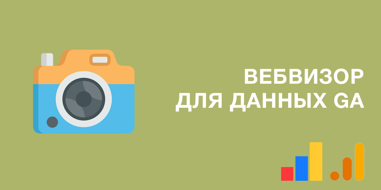 Вебвизор Google Analytics