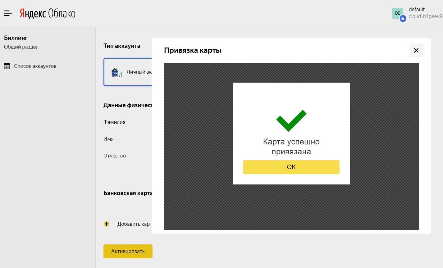 Yandex DataLens