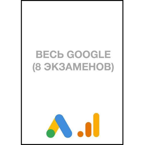 Ответы на экзамены Google Ads и Google Analytics