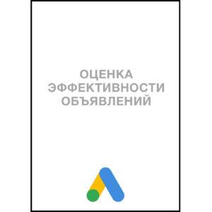 Ответы на экзамен Google по оценки эффективности объявлений 2020