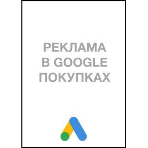 """""""Реклама в Google Покупках"""""""