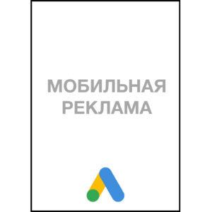 Экзамен по мобильной рекламе