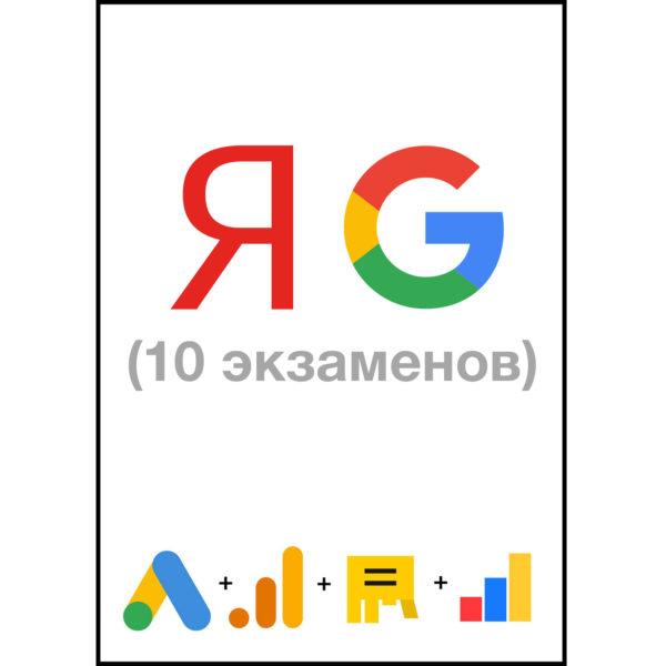 Ответы на экзамены по Яндекс и Google