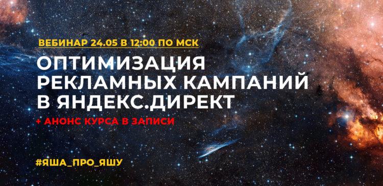 Оптимизация рекламных кампаний в Яндекс.Директ