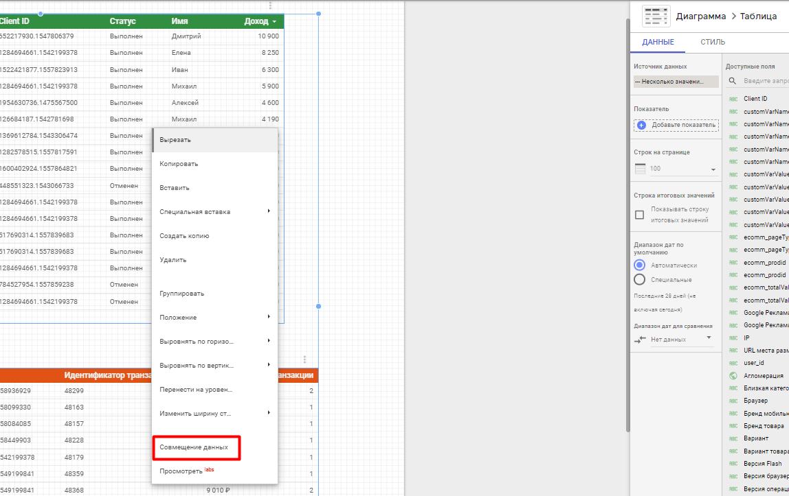 Объединение данных из разных источников в Google Data Studio