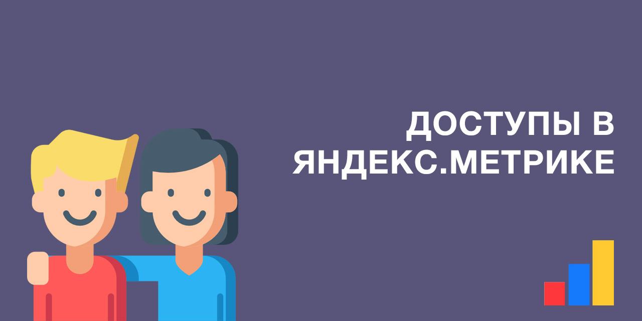 Доступы в Яндекс.Метрике