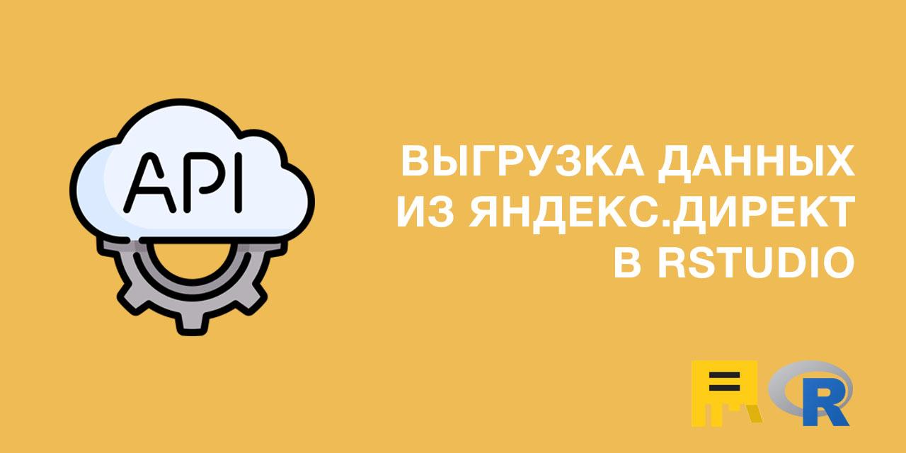 ryandexdirect и выгрузка первых данных из Яндекс.Директ в RStudio
