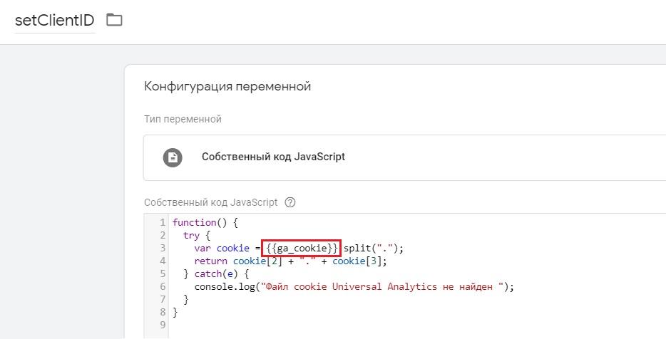 Передача Client ID через Google Tag Manager