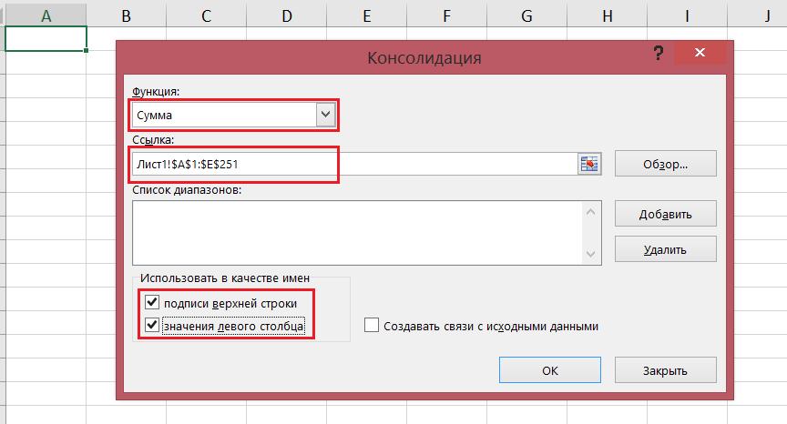 Консолидация данных в Excel
