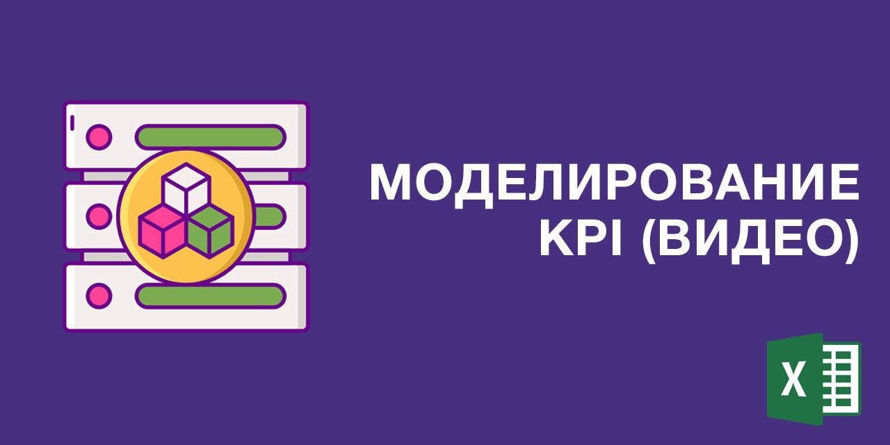 Моделирование KPI в контекстной рекламе